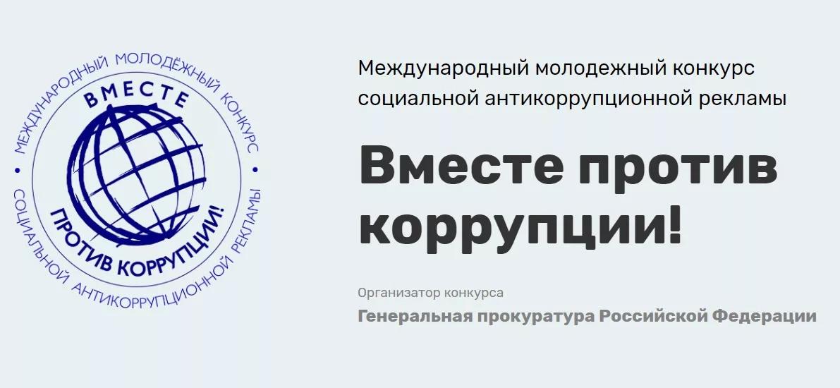 Картинка вместе против коррупции конкурс 2019